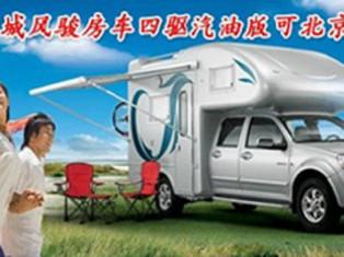 Chinese RVs